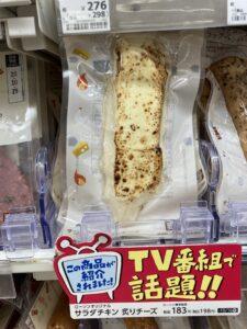 【圧倒的旨さ!】サラダチキン、炙りチーズが旨すぎる!