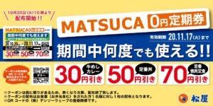 松屋ファン必見!松屋の定期券「MATSUCA」登場!