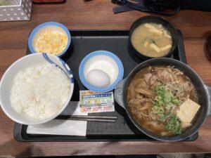 マジ旨すぎる!松屋の牛鍋膳!!