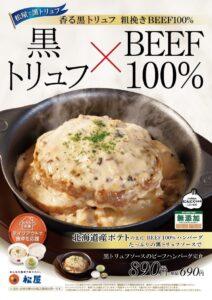 【松屋】黒トリュフソースのビーフハンバーグ定食