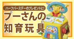 【ハーフバースデー】英語を話すプレゼント!プーさんのおすすめ知育玩具