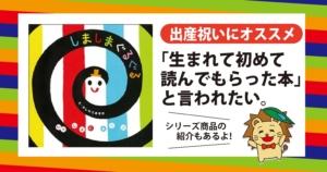 【しましまぐるぐる】出産祝いに本当にオススメ1位の本!!