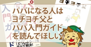 もうすぐパパになる人はヨチヨチ父とパパ入門ガイドを読んでほしい!