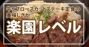 松屋の牛リブロースカットステーキ定食がもはや楽園(エデン)レベル