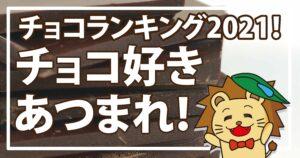 チョコランキング2021開催!チョコ好きあつまれ!