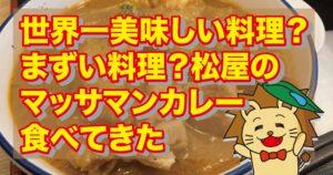 世界一美味しい料理?まずい料理?松屋のマッサマンカレー 食べてきた