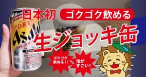 生ジョッキ缶が製造中止!?飲んでみた感想!!