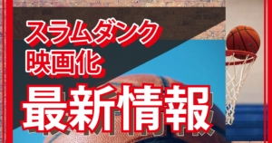 スラムダンク映画化!最新情報!2022年秋公開決定!!