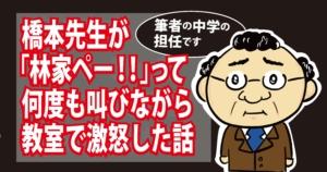 橋本先生が「林家ペーー!!!!」って何度も叫びながら激怒した話