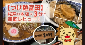 【つけ麺富田】松戸の本店を3分で徹底レビュー!