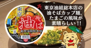 【東京油組総本店のカップ麺】カロリーえげつないww