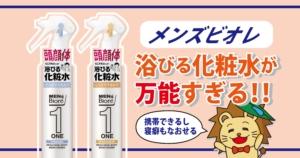 【浴びる化粧水メンズビオレ】使ったらレビュー通りの万能商品だった