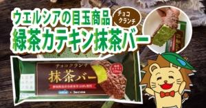 【ウエルシア】チョコクランチ抹茶バーアイスのカテキン力すごっ!