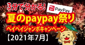 【3分で分かる!】夏のpaypay祭りフィナーレジャンボ7月/キャンペーン