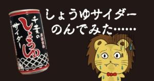 【醤油サイダー】千葉県産のヤマサ醤油使用!おいしい?まずい?