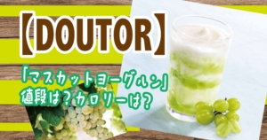 【ドトール】「マスカットヨーグルン ~長野県産シャインマスカット~」カロリーは?値段は?